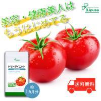 トマトダイエット 1か月分 C-226 送料無料 サプリ サプリメント