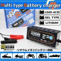 バイク用バッテリー バイク用リチウムイオンバッテリー マルチタイプバッテリー充電器 12V車専用 鉛 リチウム対応