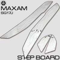 ヤマハ マグザム SG17J ステンレス製 ステップボード 炎柄 フレアパターン ステップ ボード マット フットレスト ボディ カスタム パーツ YAMAHA MAXAM