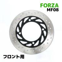 ●フォルツァ MF08 純正タイプ フロント用ブレーキディスクです。 ●外径:238mm/厚さ:4....