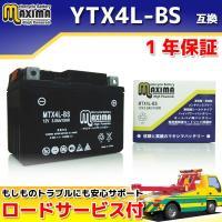 【1年保証&ロードサービス付きバイクバッテリー】 ●互換性 ジーエスユアサ:YTX4L-BS  ユア...