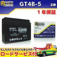【1年保証&ロードサービス付きバイクバッテリー】 ●互換性 ジーエスユアサ:GT4B-5 ユアサ:Y...