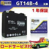 【1年保証&ロードサービス付きバイクバッテリー】 ●互換性 ジーエスユアサ:GT14B-4 ACデル...