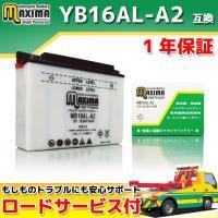 【1年保証&ロードサービス付きバイクバッテリー】 ●互換性 ジーエスユアサ:YB16AL-A2 日本...