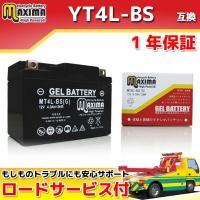 【1年保証&ロードサービス付きバイクバッテリー】 ●ジェルバッテリーとは 自己放電が少なく従来品と比...