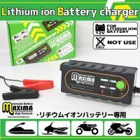マキシマバッテリーチャージャー リチウムイオンバッテリー専用充電器 12V車専用 バイク・オートバイに使用可 1年保証付き