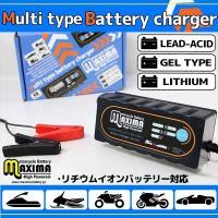 マキシマバッテリーチャージャー マルチタイプ充電器 12V車専用 バイク・オートバイに使用可 1年保証付き 鉛バッテリー・リチウムイオンバッテリー対応