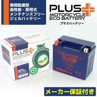 【激安バイクバッテリー】 ●ジェルバッテリーとは 自己放電が少なく長寿命! 充電済みで到着後すく使用...