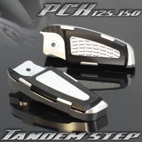 ●PCX用アルミタンデムステップ ●適合:PCX125(JF28/eSP)、PCX150(KF12)...