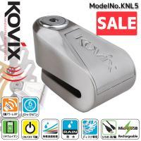 ★セール ご購入特典付き!  KOVIX コビックス USB充電機能搭載 大音量アラーム付き セキュリティ ブレーキディスクロック KNL5 カラー:ステンレス