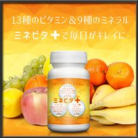 マルチビタミン サプリメント ミネラル ビタミン ヘルスケア ベース サプリ アミノ酸 BCAA 健康 サポート ミネビタ+ 120粒 60日分