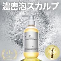 Nile シャンプー メンズ 育毛用 リンスインシャンプー ノンシリコン アミノ酸系洗浄 スカルプシャンプー 280ml 幸せラボ ナイル 送料無料