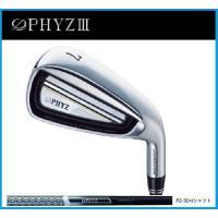 2014年モデル ブリヂストン ファイズスリー PHYZ3 アイアン5本セット(#6〜9.PW)PZ...