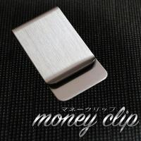 シンプルなデザインで質感のあるマネークリップ。  旅行時に外国紙幣を束ねるのにも便利! お札はもちろ...