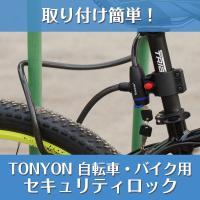 《サイズ》全長:約120cm 《重量》約330g 《素材》鋼材 PVC  《商品説明》 自転車の盗難...