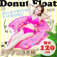 ドーナツ 浮き輪 ビッグ 大人用 120cm チョコレート フロート ビッグサイズ うきわ ドーナツフロート 海 プール ビーチ レジャー