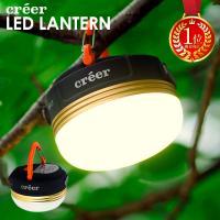 LED ランタン LEDライト アウトドア ライト 懐中電灯 USB充電式 3モード 調光可能 コンパクト 小型 吊り 防災 キャンプ レジャー