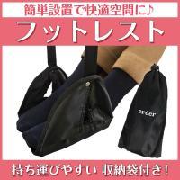 《ブランド》creer(クレエ)  《商品説明》 飛行機、高速バス、新幹線などで足置きとして使用可能...