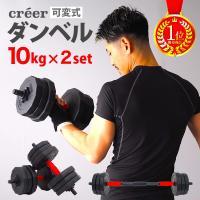 ダンベル 筋トレ 20kg 2個セット 可変式 トレーニング ダンベルセット 重量調整 腕 ポリエチレン製 バーベル 自宅 初心者 creer