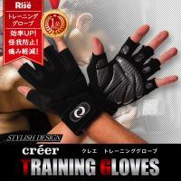 トレーニンググローブ 筋トレ グローブ ウエイトトレーニンググローブ フィンガーレス 保護 ダンベル ベンチプレス トレーニング 軽量 スポーツ ジム
