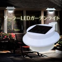 《商品説明》 明るさセンサーで自動点灯するソーラーLEDライトです。  付属の留め具を使ってフェンス...