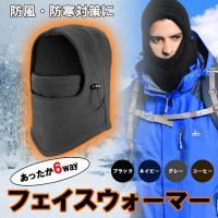 頭から首元まで防寒できるフェイスマスク!  防風性や保温性も抜群!  6種類の使用用途があり、ウイン...