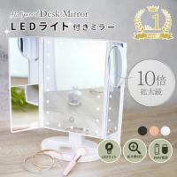 卓上ミラー 大きい おしゃれ LED 折りたたみ 北欧 大型 鏡 ライト付き 化粧鏡 三面鏡 ハリウッド ミラー 女優 化粧 メイク 拡大鏡 角度 調整 USB 給電式 電池式