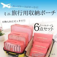 大きさの異なるポーチが6つあるので小物ごとに分けてスッキリ収納。 3つのメッシュのバッグは片面がメッ...