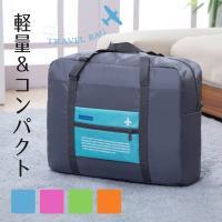 《商品説明》 旅行中の便利グッズ!キャリーオンバッグ  広げると大容量で荷物がないときは小さく畳んで...