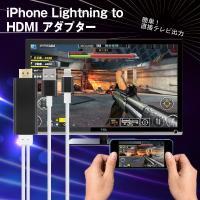《商品説明》 iPhone,、iPadのLightning端子から直接テレビに出力できる変換アダプタ...