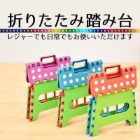 折りたたみ式の簡易踏み台です。 使わないときは折りたたんでコンパクトにできます。  カラーはランダム...