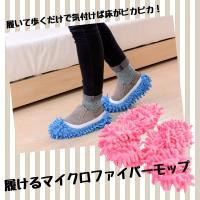 足につけるだけで簡単にモップ掃除ができる便利アイテム! カラーはランダムになります。