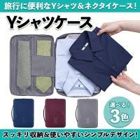 《商品説明》 スーツを着る方必見!ワイシャツのシワ防止に役立つ収納ケース。  マジックテープでベルト...