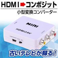 HDMIとRCAを変換するコンバーターです。
