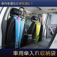 《サイズ》約62×27.5cm 《重量》約60g  《商品説明》 濡れた傘を車にそのまま入れるのが嫌...