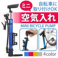 自転車 空気入れ ミニ フロアポンプ 英式 ラクラク 簡単 持ち運び コンパクト アウトドア