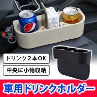 《素材》PP  《商品説明》 座席の隙間を有効活用できる車用グッズです! 座席の隙間に差し込むだけで...