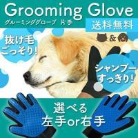 《商品説明》 ペットの抜け毛処理に使用するグルーミンググローブです♪ 体をなでなでするだけ!お手入れ...