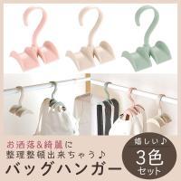 多機能バッグハンガー!3色セットでの販売です♪  型崩れしやすいバッグやスカーフ、ネクタイ、帽子など...