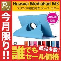《商品説明》 Huawei MediaPad M3 8.4用ケース  動画視聴には欠かせないしっかり...