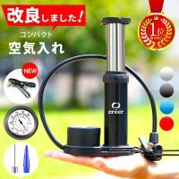 空気入れ 自転車 電動自転車 ボール バイク 英式 仏式 フランス式 米式 両対応 コンパクト 携帯 フットポンプ ノズル 種類 豊富