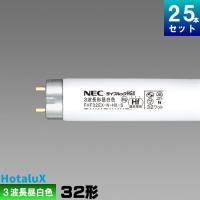 NEC FHF32EX-N-HX-S 25本 直管 Hf 蛍光灯 32形 蛍光管 蛍光ランプ 3波長形 昼白色 [25本入][1本あたり203.72円][セット商品] ライフルック N-HGX