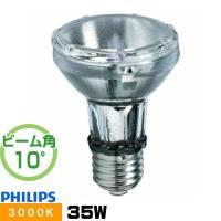 ●メーカー : フィリップス ●形番 : CDM-R35W/830PAR2010° ●定格ランプ電力...