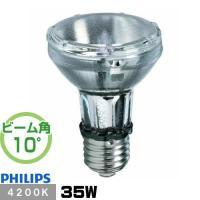 ●メーカー : フィリップス ●形番 : CDM-R35W/942PAR2010° ●定格ランプ電力...