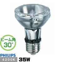 ●メーカー : フィリップス ●形番 : CDM-R35W/942PAR2030° ●定格ランプ電力...