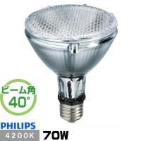 ●メーカー : フィリップス ●形番 : CDM-R70W/942PAR30L40° ●定格ランプ電...
