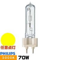●メーカー : フィリップス ●形番 : CDM-T70W/830 ●定格ランプ電力(W) : 70...