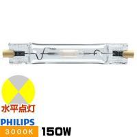 ●メーカー : フィリップス ●形番 : CDM-TD150W/830 ●定格ランプ電力(W) : ...