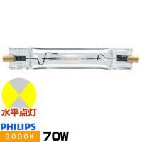 ●メーカー : フィリップス ●形番 : CDM-TD70W/830 ●定格ランプ電力(W) : 7...