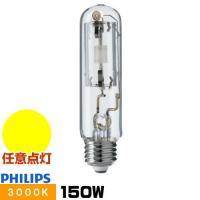 ●メーカー : フィリップス ●形番 : CDM-TP150W/830 ●定格ランプ電力(W) : ...